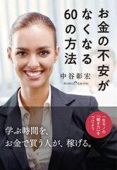 「お金の不安がなくなる60の方法 一生モノの「稼ぎ力」をつけよう」中谷彰宏
