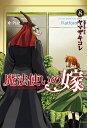 魔法使いの嫁(8) (ブレイドコミックス) [ ヤマザキコレ ]