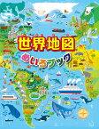 世界地図めいろブック [ サム・スミス ]