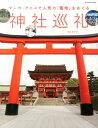神社巡礼 マンガ・アニメで人気の「聖地」をめぐる [ 岡本健
