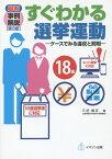 最新事例解説すぐわかる選挙運動第3版 ケースでみる違反と罰則 [ 三好規正 ]