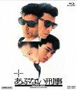 またまたあぶない刑事【Blu-ray】 [ 舘ひろし ]