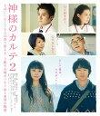 神様のカルテ2 Blu-ray スタンダード・エディション【Blu-ray】 [ 櫻井翔 ]
