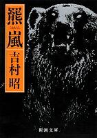 9784101117133 - 住宅街に熊が出没!熊の駆除に対して北海道民として思うこと