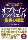 楽天ブックスで買える「オプトインアフィリエイト集客の極意 全日本ランキング1位を獲得した [ 生天目佳高 ]」の画像です。価格は1,870円になります。