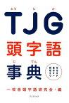 TJG頭字語事典 教養を高める500ワード [ 一校舎頭字語研究会 ]