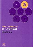 英語コーパス研究シリーズ(第3巻)