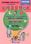 なんでもわかる幼稚園受験の本(平成30年度版) 有名幼稚園に合格するために