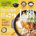 【バーゲン本】ひとり分のほっこり土鍋BOOK