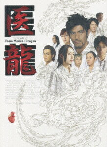 【送料無料】医龍〜Team Medical Dragon〜 DVD-BOX [ 坂口憲二 ]