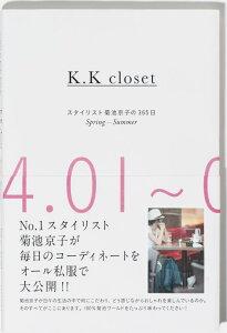 【楽天ブックスならいつでも送料無料】K.K closet スタイリスト菊池京子の365日 Spring-Summer...