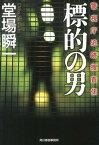 標的の男 警視庁追跡捜査係 (ハルキ文庫) [ 堂場瞬一 ]