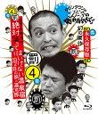 ダウンタウンのガキの使いやあらへんで!! ~ブルーレイシリーズ4~ 浜田・山崎・
