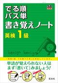 でる順パス単書き覚えノート英検1級