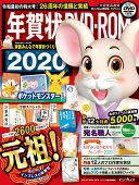 年賀状DVD-ROM(2020)