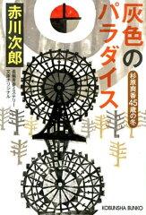 赤川次郎「灰色のパラダイス」読みました