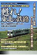 【バーゲン本】甦れ!東北の鉄路