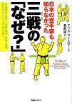 日本の空手家も知らなかった三戦の「なぜ?」 身体構造に基づく姿勢・動作・呼吸・意識で最大のポテ [ クリス・ワイルダー ]