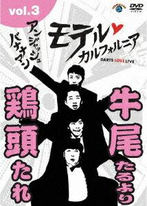 アンジャッシュ・バナナマン モテルカルフォルニア DARTS LOVE LIVE vol.3