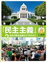 日本の民主主義はどうなのか? [ 池上 彰 ]