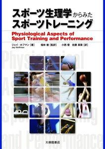 【楽天ブックスなら送料無料】スポーツ生理学からみたスポーツトレーニング [ ジェイ・R.ホフ...