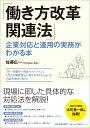 「働き方改革関連法」企業対応と運用の実務がわかる本 [ 佐藤
