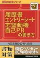 履歴書エントリーシート志望動機自己PRの書き方(2014年度版)