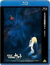 【楽天ブックスならいつでも送料無料】さらば宇宙戦艦ヤマト 愛の戦士たち【Blu-ray】 [ 富山敬 ]