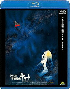 さらば宇宙戦艦ヤマト 愛の戦士たち【Blu-ray】 [ 富山敬 ]