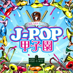 BRASS BEST J-POP甲子園 [ (V.A.) ]