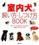 室内犬の飼い方・しつけ方BOOK
