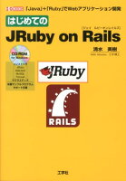 はじめてのJRuby on Rails