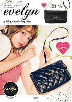 evelyn quilting shoulder bag BOOK (バラエティ)