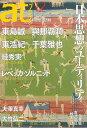 atプラス12 日本思想のユーティリティ (atプラス) [ 2012年5月 ]