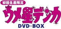 ウメ星デンカ DVD-BOX