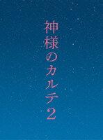 神様のカルテ2 DVD スペシャル・エディション(2枚組)