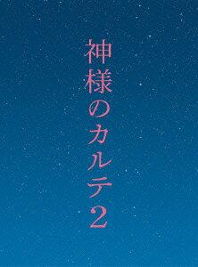 【楽天ブックスならいつでも送料無料】神様のカルテ2 DVD スペシャル・エディション(2枚組) [...