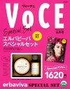 VOCE2017年8月号×エルバビーバ バスソルト&ボディオイル 特別セット [ 講談社 ]