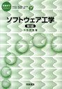 ソフトウェア工学第3版 (情報科学こんせぷつ) [ 中所武司 ]