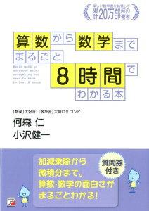 【楽天ブックスならいつでも送料無料】算数から数学までまるごと8時間でわかる本 [ 何森仁 ]