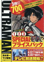 ULTRAMANアニメ化記念1〜3巻SPECIALプライスパック