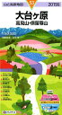 大台ケ原(2019年版) 高見山・倶留尊山 (山と高原地図)
