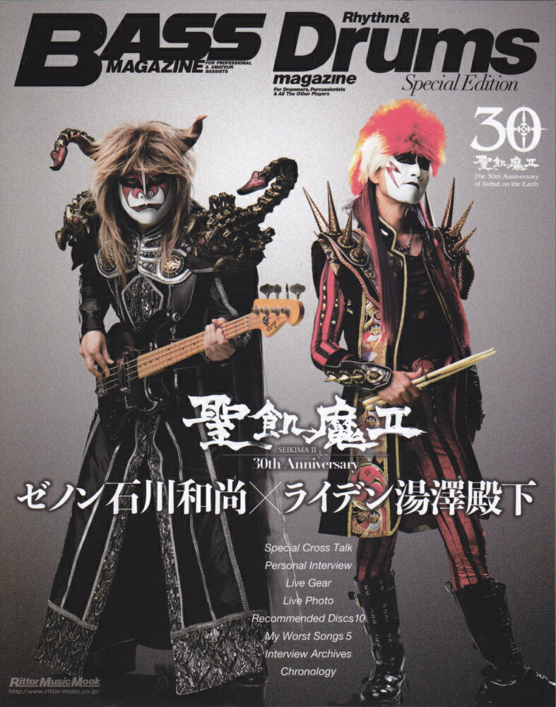 Bass Magazine/Rhythm & Drums Magazine Special Edition 聖飢魔2 30th Anniversary画像