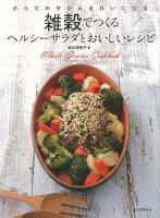 【バーゲン本】雑穀でつくるヘルシーサラダとおいしいレシピ
