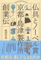 仏具とノーベル賞 京都・島津製作所創業伝