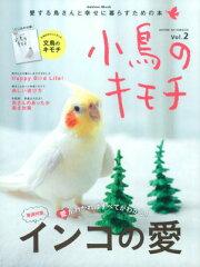 【楽天ブックスならいつでも送料無料】小鳥のキモチ(vol.2)