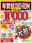 年賀状DVD-ROMイラスト10000(令和子年版)