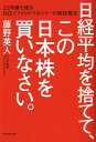 【送料無料】日経平均を捨てて、この日本株を買いなさい。