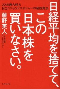 【送料無料】日経平均を捨てて、この日本株を買いなさい。 [ 藤野英人 ]