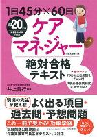 1日45分×60日ケアマネジャー絶対合格テキスト2020年版